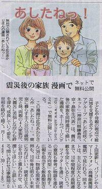 読売新聞20110620